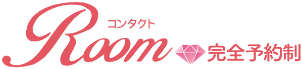 コンタクトRoom